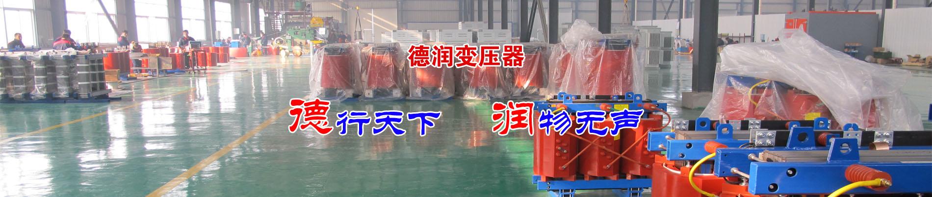 安庆干式变压器厂