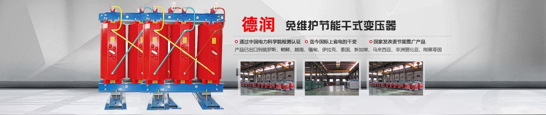 安庆干式变压器厂家